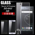 送料無料 Xperia XZ Premium SO-04J 強化ガラス保護フィルム 3D 全面 全面保護フィルム 透明 クリア  XZ Premium SO-04J ガラスフィルム 3D 曲面 明誠