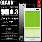 Qua phone QX / DIGNO V 強化ガラスフィルム Qua phone QX 強化ガラスフィルム DIGNO V ガラスフィルム Qua phone QX  KYV42 液晶保護フィルム 明誠正規品