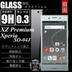 送料無料 Xperia XZ Premium SO-04J 強化ガラス保護フィルム XZ Premium SO-04J ガラスフィルム 明誠 エクスペリア XZ プレミアム SO-04J 液晶保護フィルム