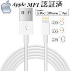 ショッピングLIGHTNING iPhone ケーブル Apple MFI 認証 iPhone8/8Plus iPhoneX iPhone7 ケーブル USB ケーブル iphone6s Lightning ケーブル 充電ケーブル 1m ライトニング MFI認証済