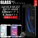 AQUOS R SHV39 強化ガラス保護フィルム 3D SHV39 曲面 極薄0.2mm AQUOS R 全面ガラス保護フィルム SH-03J ソフトフレーム 液晶保護ガラス 604SH 全面保護 SH-03J