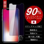 iPhoneX iPhone8 iPhone8plus ブルーライトカット 強化ガラス液晶保護フィルム iPhone7 6s plus 5s SE 7plus ガラスフィルム 明誠 ブルーライトカット 送料無料