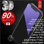 iphoneX iphone8 ���̶������饹�ݸ�ե���� iphone8plus �֥롼�饤�ȥ��å�  iPhone7 plus�����ݸ�饹�ե���� iPhone6s plus�֥롼�饤�ȥ��åȥե����