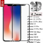 iPhoneX iPhone8 8plus�������饹�ե���� 3D ���� 0.2mm iPhone7/7plus iPhone6s/6splus 6/6plus���̥��饹�ݸ�ե���ॽ�եȥե졼�� �վ��ݸ�饹�ե����