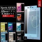 Xperia XZ/XZs 強化ガラス保護フィルム SOV34 極薄0.2mm SO-01J 3D 曲面 Xperia XZs 全面ガラス保護フィルム SOV35 全面保護 ソフトフレーム SO-03J 送料無料