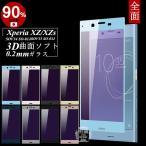 Xperia XZs SOV35 ブルーライトカット強化ガラス保護フィルム Xperia XZ SOV34 極薄0.2mm SO-01J 3D曲面 全面ガラス保護フィルム ソフトフレーム SO-03J送料無料