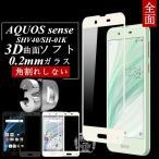 AQUOS sense SHV40/SH-01K 3D全面保護 強化ガラス保護フィルム SH-01K 極薄0.2mm SHV40 3D曲面 全面ガラス保護フィルム AQUOS sense ソフトフレーム 送料無料