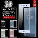 Xperia XZ1 3D全面保護 強化ガラス保護フィルム Xperia XZ1 701SO 極薄0.2mm SOV36 3D曲面 全面ガラス保護フィルム Xperia XZ1 SO-01K ソフトフレーム 送料無料