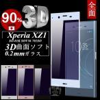 Xperia XZ1 SOV36 ブルーライトカット 3D全面保護 強化ガラス保護フィルム Xperia XZ1 701SO 極薄0.2mm 3D曲面 全面ガラス保護フィルム SO-01K ソフトフレーム