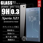 Xperia XZ1 SO-01K 強化ガラス保護フィルム Xperia XZ1 SOV36 強化ガラスフィルム エクスペリア ガラスフィルム Xperia XZ1 701SO 液晶保護フィルム 送料無料