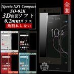 Xperia XZ1 Compact SO-02K 3D全面保護 強化ガラス保護フィルム SO-02K 極薄0.2mm 3D 曲面 全面ガラスフィルム Xperia XZ1 Compact ソフトフレーム 送料無料