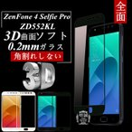ZenFone 4 Selfie Pro ZD552KL 3D全面保護 強化ガラス保護フィルム ZD552KL 極薄0.2mm 曲面 全面ガラスフィルム ZenFone 4 Selfie Pro ソフトフレーム 送料無料