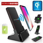 Qiワイヤレス充電器  急速 スタンド型 ワイヤレスチャージャー 冷却ファン付  発熱防止機能 2つコイル 置くだけ充電 qi 充電器 iPhone X 8/8plus note8 S8 など