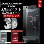 Xperia XZ Premium 3D全面保護 強化ガラス保護フィルム Xperia XZ Premium SO-04J 極薄0.2mm  3D曲面 全面ガラス保護フィルムSO-04J ソフトフレーム 送料無料