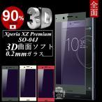 Xperia XZ Premium ブルーライトカット 3D全面保護 強化ガラス保護フィルム Xperia XZ Premium SO-04J 極薄0.2mm  3D曲面 SO-04Jガラスフィルム ソフトフレーム