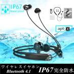 ショッピングbluetooth Bluetooth 4.1 イヤホン IP67 防水 スポーツ ネックバンド ブルートゥースイヤホン 高音質ワイヤレスイヤホン 無線 スマホイヤホン ランニング ヘッドセット