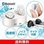 Bluetooth イヤホン スポーツ 高音質 ワイヤレス ブルートゥース イヤフォン 片耳 両耳とも対応iPhoneX/8/7/6s plusワイヤレスイヤホン 軽量 ミニ型 防汗防滴