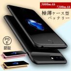 iPhone ケースモバイルバッテリー大容量5000mAh/7200mAh 軽量極薄型【バッテリー内蔵】【PL保険】iPhone8/7/6s/6/8plus/7plus/6splus モバイルバッテリー