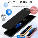 iPhone8/7/6s/6/8plus/7plus/6splus モバイルバッテリー iPhone ケースモバイルバッテリー大容量5000mAh/7200mAh 軽量極薄型【バッテリー内蔵】【PL保険】