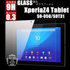 Xperia Z4 Tablet SO-05G/SOT31/SGP712JP強化ガラス保護フィルム