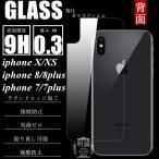 背面タイプ iPhoneX iPhone8 iPhone7 強化ガラス保護フィルム iPhone8 Plus 強化ガラスフィルム iPhone7 Plus 強化ガラス iphoneX iphone8 iphone7 保護フィルム