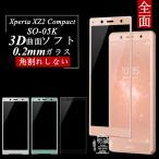 Xperia XZ2 Compact SO-05K �������饹�ݸ�ե���� Xperia XZ2 Compact 3D�����ݸ�饹�ե���� SO-05K ���饹�ե���� Xperia XZ2 Compact ���եȥե졼��