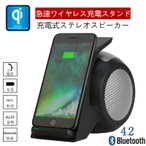 ショッピングbluetooth Qiワイヤレス充電スタンド Bluetooth 4.2 ポータブル充電式ステレオスピーカー ワイヤレス充電器 急速充電 15W ワイヤレス充電スピーカー 無接点充電 高品質