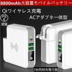 8800mAh モバイルバッテリー ACアダプタ一体型 安心のPL保険商品