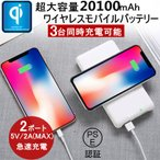 20100mAh QIワイヤレス充電器 大容量モバイルバッテリー iOS/Android対応 軽量 薄型 スマホ iphoneX Xperia 無線充電 3台同時充電 USB2ポート急速充電【PL保険】