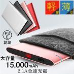 15000mAh 超薄型モバイルバッテリー 軽量 安心のPL保険商品