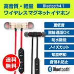Bluetooth 4.1 �磻��쥹����ۥ� �ⲻ�� ���� ̵�����å֥롼�ȥ���������ۥ� �Υ������åȽ��㲻 ���ݡ��� �ޥ��ͥåȥ���ۥ� IPx5�ɿ嵡ǽ iPhone Android
