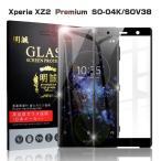 Xperia XZ2 Premium 3D全面保護ガラスフィルム Xperia XZ2 Premium SO-04K SOV38 曲面 強化ガラス保護フィルム SO-04K 剛柔ガラスフィルム SOV38 ソフトフレーム
