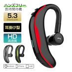 ワイヤレスイヤホン 耳掛け型 ブルートゥースイヤホン Bluetooth 4.2 ヘッドセット 片耳 左右耳兼用 最高音質 マイク内蔵 日本語音声通知 180°回転 超長待機