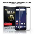 Galaxy S9 SCV38 3D 全面保護 ガラスフィルム Galaxy S9 SC-02K 液晶保護ガラスフィルム SCV38 ギャラクシー エスナイン SC-02K 曲面 強化ガラス保護フィルム