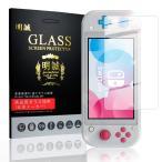 Nintendo Switch Lite ガラスフィルム 液晶保護 ガラスシート 画面保護シール ニンテンドー スイッチライト ガラスカバー 画面カバー ガラス保護シール