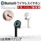 ワイヤレスイヤホン Bluetooth 4.1 ブルートゥースイヤホン 片耳 ヘッドセット ハイレゾ級高音質 ハンズフリー通話 軽量小型 ワンボタン設計 マイク内蔵無線通話
