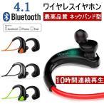Bluetooth4.1 ワイヤレスイヤホン 高音質ブルートゥースイヤホン 10時間連続再生 ネックバンド型 マイク内蔵 スポーツヘッドホン ノイズキャンセル 防滴防汗防水
