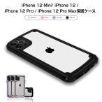 iPhone12mini iPhone12 iPhone12Pro iPhone12ProMax ケース スマホケース 耐衝撃 ケースカバー エアバッグ 携帯電話ケース 衝撃吸収 カメラレンズ保護