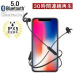 ショッピングbluetooth ワイヤレスイヤホン 高音質 ブルートゥースイヤホン Bluetooth 4.2 ネックバンド式 IPX7防水 36時間連続再生 ヘッドセット マイク内蔵 ハンズフリー 超長待機