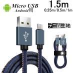 micro USBケーブル マイクロUSB 0.25/0.5/1/1.5m 急速充電ケーブル デニム生地 収納ベルト付き Android用 モバイルバッテリー スマホ充電器 Xperia Galaxy AQUOS