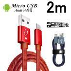 Micro USBケーブル 2 m 急速充電ケーブル デニム生地 収納ベルト付き マイクロ USB タブレット スマートフォン Android用 スマホ充電器 Xperia Galaxy AQUOS