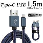 USB Type-C�����֥� Type-C ���Ŵ� ��®���� Ĺ��0.25/0.5/1/1.5m �ǥ˥����� ��Ǽ�٥���դ� �ǡ���ž�������֥� Android Galaxy Xperia AQUOS HUAWEI�����֥�