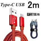 USB Type-Cケーブル 長さ 2m Type-C 充電器 高速充電 デニム生地 収納ベルト付き データ転送ケーブル モバイルバッテリー Android用 Galaxy Xperia AQUOS HUAWEI