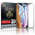 iPhone13/13mini/13Pro/13ProMax iPhone12 Pro Max iPhone11 XR iPhone XS Max iPhone XS iPhone X 3D全面強化ガラス保護フィルム ソフトフレーム