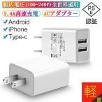 ACアダプター USB充電器 2.4A USB2ポート 高速充電 高品質 PSE認証 USB電源アダプター スマホ充電器 ACコンセント アンドロイド チャージャ 急速充電 超高出力