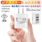 ショッピングusb ACアダプター チャージャー USB充電器 2.4A 超高出力 USB2ポート 高速充電 高品質 USB電源アダプター 急速充電 スマホ充電器 ACコンセント アンドロイド PSE認証