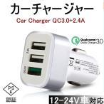 Quick Charge 3.0 カーチャージャー ACアダプター USB急速充電器 2.4A超高出力 USB3ポート 高速充電 車載用 電源アダプター スマホ充電器 ACコンセント PSE認証