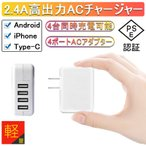 ACアダプター USB4ポート チャージャー USB急速充電器 2.4A超高出力 合計最大出力4.8A 高速充電 電源アダプター 4台同時充電可能 ACコンセント PSE認証済み