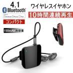 ワイヤレスイヤホン ブルートゥースイヤホン コンパクト カナル型 Bluetooth 4.1 10時間連続再生 クリップ付き 150mAh大容量 マイク付き無線通話 バッテリー内蔵