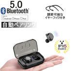 ショッピングbluetooth Bluetooth 5.0 ワイヤレスイヤホン ブルートゥースイヤホン 充電式収納ケース 左右分離型 片耳 両耳とも対応 進化タイプ IPX5完全防水 防汗防滴 自動ペアリング